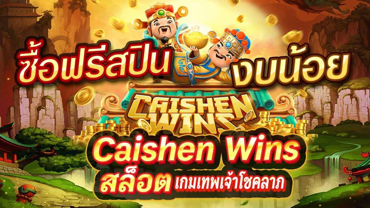 CAISHEN WINS ร่วมลุ้นไปกับเหล่าเทพแห่งโชคลาภที่ LSM252